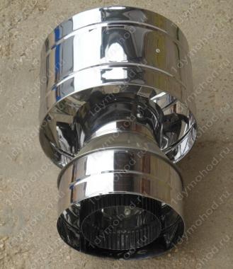 Дефлектор 130/210 мм из нержавейки 0,5 мм цена