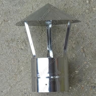 Зонт одностенный 250 мм из нержавейки 0,5 мм